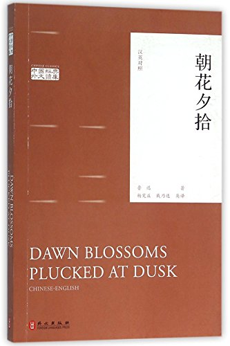 9787119097701: Dawn Blossoms Plucked at Dusk - Chinese Classic (Chinese and English Edition)