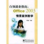 white-collar employment guide(Chinese Edition): LU GUO JUN