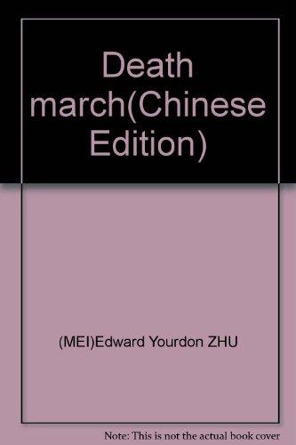 Death march(Chinese Edition): MEI)Edward Yourdon ZHU