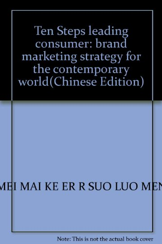 Ten Steps leading consumer: brand marketing strategy for the contemporary world(Chinese Edition): ...
