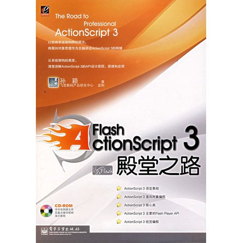 9787121048838: Flash ActionScript 3 Palace Road(Chinese Edition)