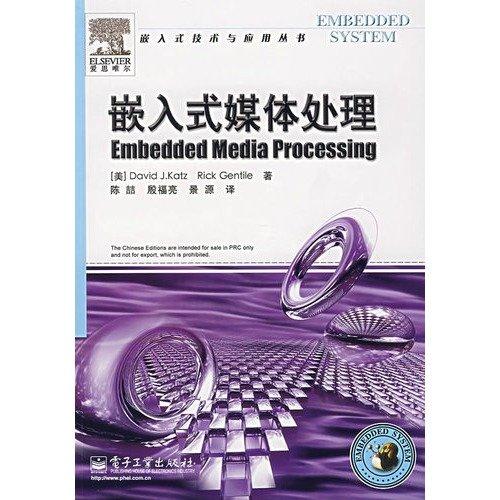embedded media processing(Chinese Edition): MEI)DavidJ.Katz (MEI)RickGentile