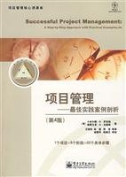 Project Management: Best Practices Case Analysis (4th: MEI )LUO XI