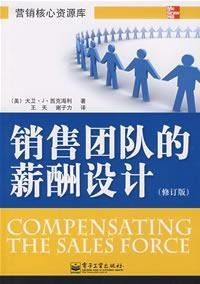 sales team compensation design(Chinese Edition): DA WEI.J. XI KE HAI LI ZHU