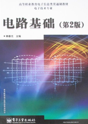 Circuit foundation ( 2nd edition ) RYX(Chinese Edition): HAN CHUN GUANG
