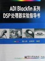 DSP processor experiment instructions(Chinese Edition): CAO XIAO QIU ZHAO HUAN JUN