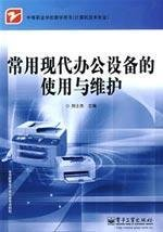 9787121068898: common use of modern office equipment and maintenance (Liu Shijie)(Chinese Edition)