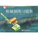 Mechanical Drawing Books 9787121069093 Genuine Problem Set(Chinese Edition): BEN SHE