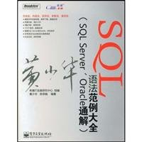 9787121073960: SQL syntax example Daquan: SQL Server. Oracle general solution(Chinese Edition)