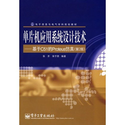 Electronic Information and Electrical disciplines planning materials: ZHANG QI ZHU