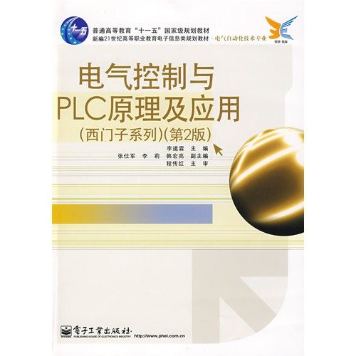 9787121082429: Electrical theory and application control and PLC (Siemens series) [version 2)(Chinese Edition)
