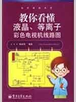 9787121084454: teach you to read LCD, plasma color TV circuit diagram