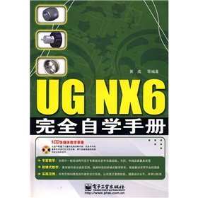 9787121085772: UG NX6 completely self-study manual (with CD-ROM 1)(Chinese Edition)