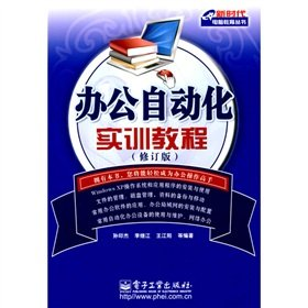 Office automation training tutorials (Revised Edition)(Chinese Edition): SUN YIN JIE DENG