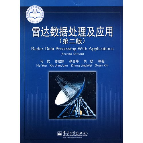 9787121086878: Radar Data Processing and Application (2nd edition)