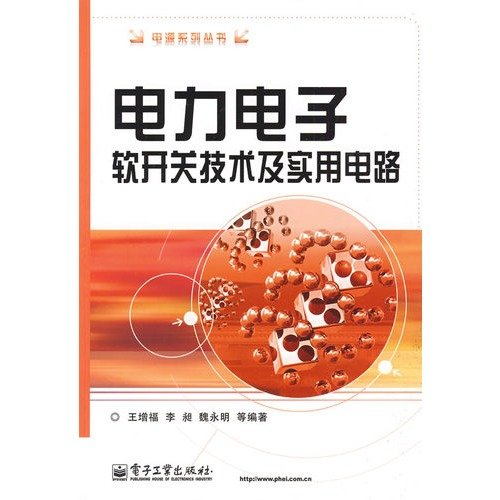 9787121088889: power electronics soft-switching technology and practical circuit(Chinese Edition)
