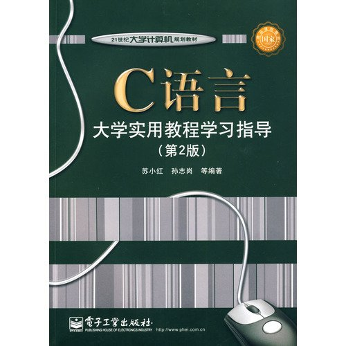 C Language and Culture University Practical Course: SU XIAO HONG