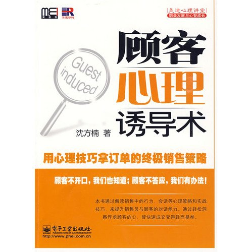 Genuine customer psychology books 9787121091025 induction technique(Chinese Edition): SHEN FANG NAN