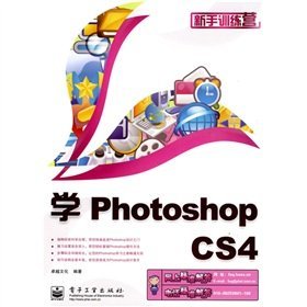 9787121091292: Boot Camps: Learn Photoshop CS4(Chinese Edition)