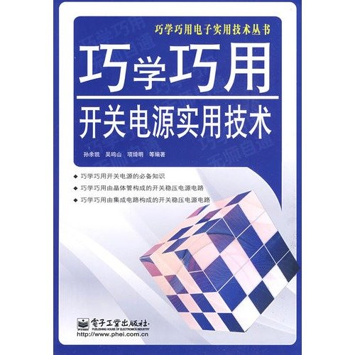 9787121091964: Qiao Qiao learn practical techniques to use switching power supply