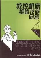 9787121092459: CNC machine tool repair and maintenance skills Q(Chinese Edition)