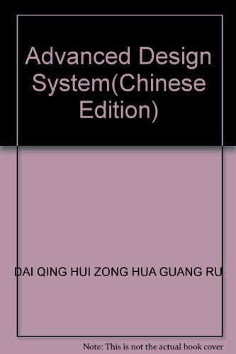 9787121092664: Advanced Design System(Chinese Edition)