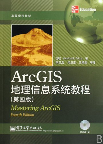 9787121095054: ArcGIS Geographic Information System Tutorial-Fourth Edition-With a CD-ROM (Chinese Edition)