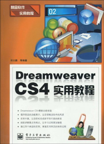 Genuine practical course books 9787121098185DreamweaverCS4(Chinese Edition): QI DA PENG