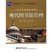 9787121108624: Modern Library Management