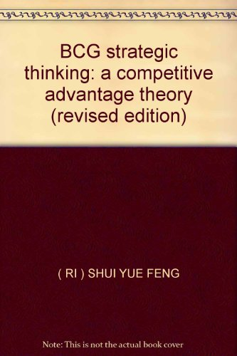 9787121109843: BCG strategic thinking: a competitive advantage theory (revised edition)
