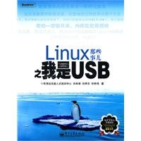 Linux of those thing I USB(Chinese Edition)
