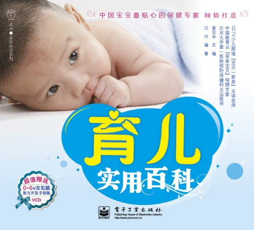 Practical Parenting Encyclopedia ( with CD ) Chinese Bamboo kiss read music series : South China ...