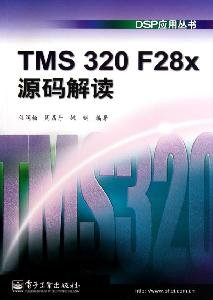 9787121113291: TMS 320 F28X source read(Chinese Edition)