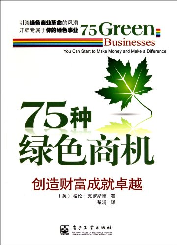 75 Green Businesses You Can Start to Make Money and Make a Difference(Chinese Edition): GE LUN KE ...