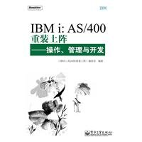 9787121117329: IBM i: AS400 Reloaded - operation management and development