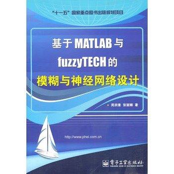 Based on MATLAB and fuzzyTECH fuzzy and neural network design(Chinese Edition): ZHOU RUN JING. ...