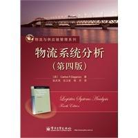 Logistics Systems Analysis (4th Edition)(Chinese Edition): DA GANG ZUO (CarlosF.Daganzo) ZHANG QING...