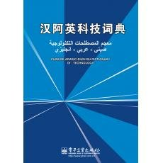 9787121117930: Chinese-arabic-english Dictionary of Technology