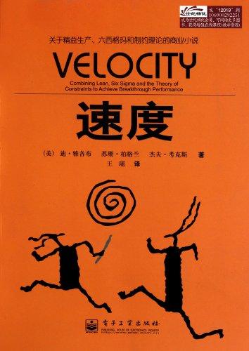9787121120190 Velocity Chinese Edition