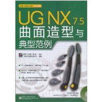 9787121122682: UG NX 7.5 surface modeling typical example (with DVD disc 1)(Chinese Edition)