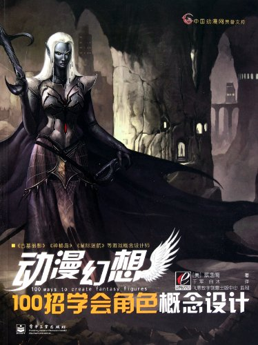 100 trick learn the role of conceptual design (full color)(Chinese Edition): MEI)CAI YI NAN YU JUN ...