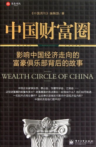 China Fortune Circle (Chinese Edition): ben she