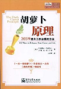 Carrot Principle: 365 ways to enhance job performance(Chinese Edition): MEI)GAO SI DI KE (Gostick A...