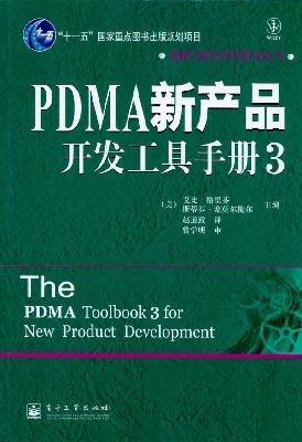 PDMA new product development toolkit 3(Chinese Edition): MEI)GE LI FEN (MEI)SAI MO ER MEI ER ZHAO ...