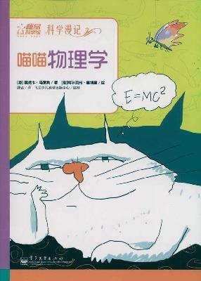 Science Star over China: meow Physics: YI)MA LAI LI (Marelli M.) TENG YUN YI (YI)LI BO LI (Rebori. ...