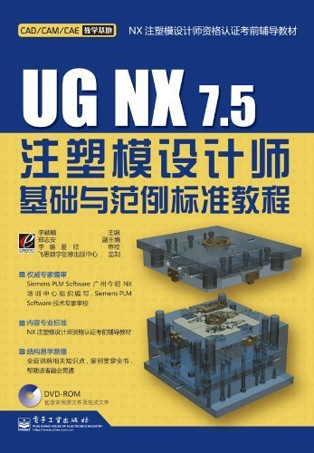 9787121129858: UG NX 7 5 injection mold designer foundation with a