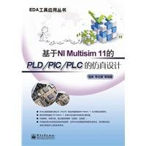 NI Multisim 11 PLDPICPLC-based simulation design(Chinese Edition): NIE DIAN DENG