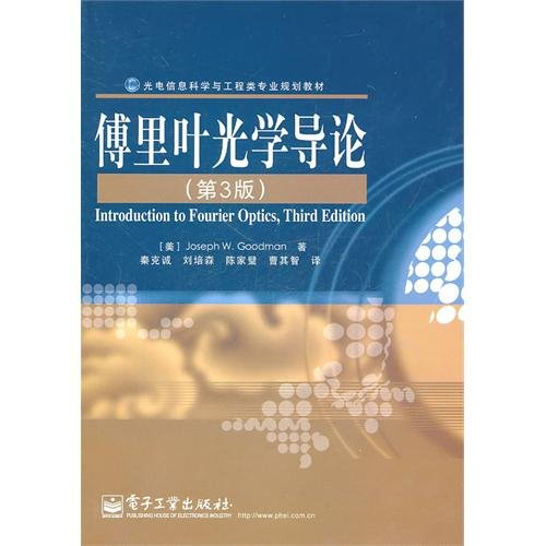 Optical Information Science and Engineering professional planning: MEI)Joseph W. Goodman