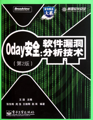 Oday security: software vulnerability analysis - (2nd edition): WANG QING