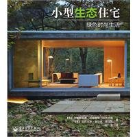 9787121137754: Small eco-residential green lifestyle
